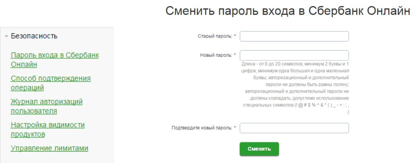 Форма смены пароля
