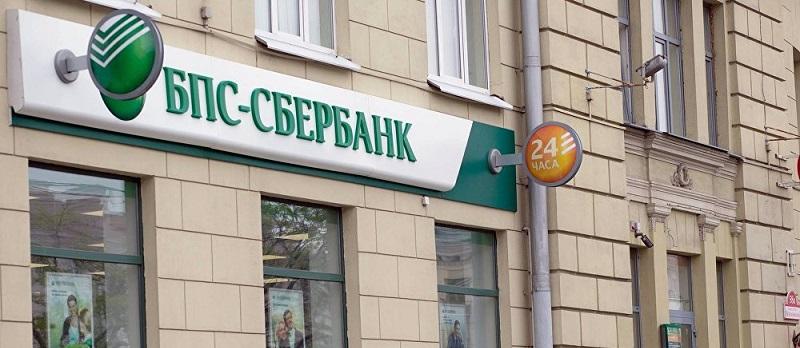 БПС Сбербанк интернет-банкинг. Вход в личный кабинет i.bps-sberbank.by