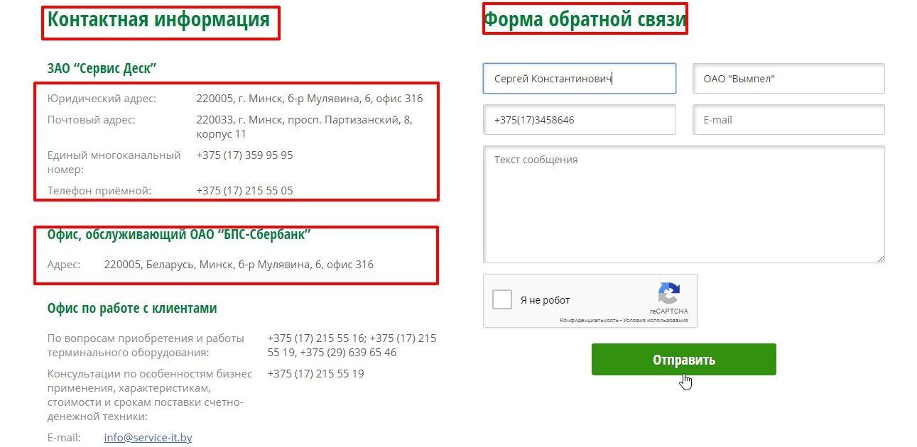 Раздел «Контакты» сайта сервисной организации, представляющей банку и его клиентам техническую поддержку