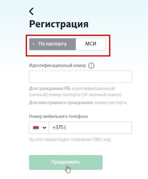 Форма регистрации по паспорту