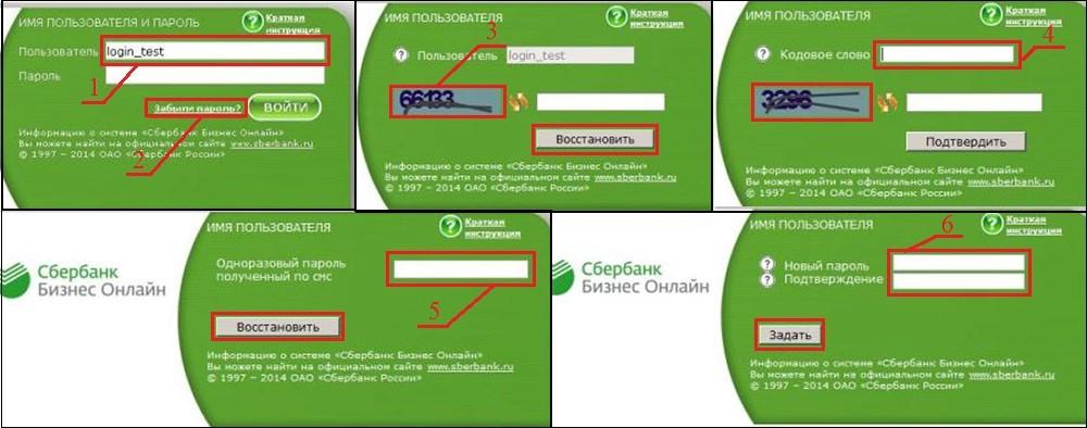 Процедура восстановления пароля Бизнес Онлайн