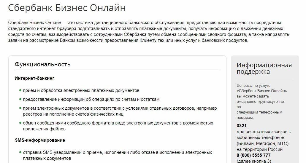 Информация о платежной системе компании и ее использовании клиентами