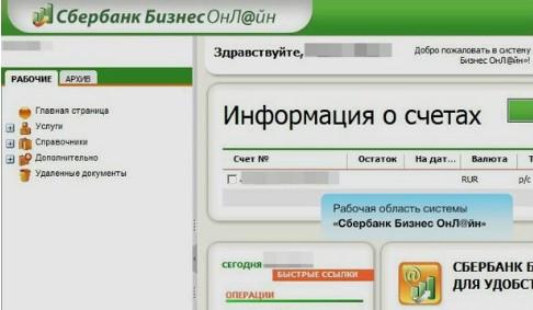Интерфейс личного кабинета после авторизации пользователя