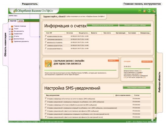Интерфейс программы, доступный каждому клиенту после регистрации в системе