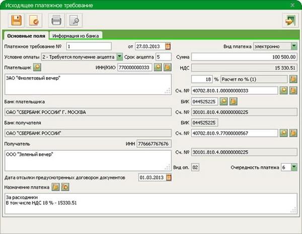Пример заполнения документа в системе для финансовой операции