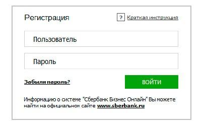 Кнопка «Забыли пароль» в окне авторизации пользователя Сбербанк Бизнес Онлайн