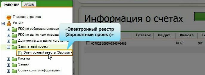 Электронный реестр данных